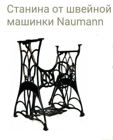 Трофейная немецкая швейная машинка Naumann с чугунной станиной (