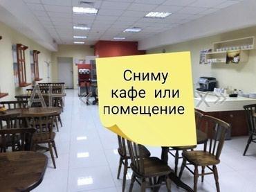 Сниму кафе в аренду на длительный срок в Бишкек