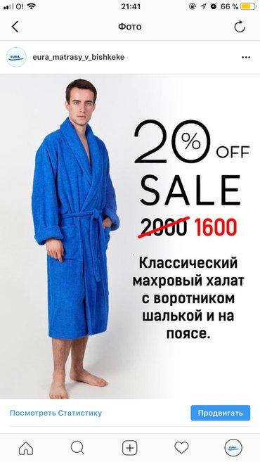 мужской халат в Кыргызстан: Халат махровый  цвет: все расцветки  размер: все размеры