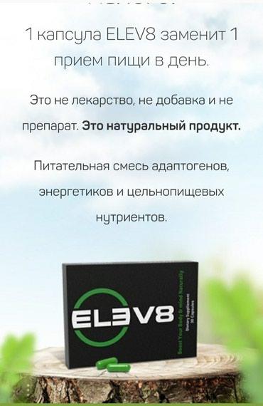 АаКция!звоните цена договорная!только звоните! БАД Елев 8 в Бишкек