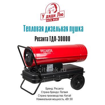 Обогреватели и камины - Кыргызстан: Тепловая дизельная пушка, Тепловая Пушка, Тепловая Завеса, Конвектор