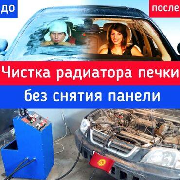 Акустические системы piko со светомузыкой - Кыргызстан: | Промывка, чистка систем автомобиля