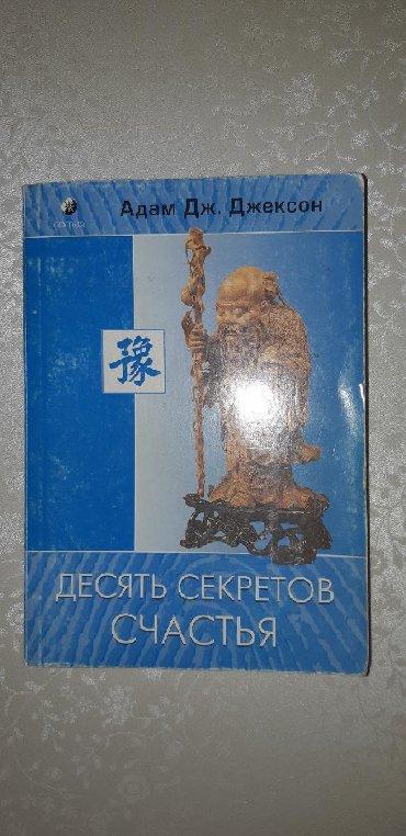 секом-книги в Кыргызстан: Книга: Десять секретов счастья Автор: Адам Дж. Джексон