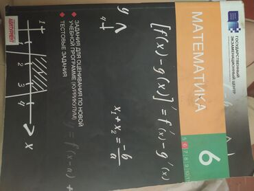 26 elan | İDMAN VƏ HOBBI: Математика 6класс Состояние хорошее