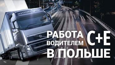 Водители C+Е в Польше. в Бишкек