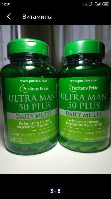 ютьюб вязать кардиган для мужчин в Кыргызстан: Отличные витамины для мужчин 50+. Даёт все необходимые витамины и