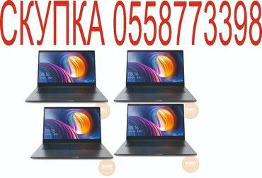Ноутбуки и нетбуки - Кыргызстан: Здравствуйте дорогие друзья! Скупаем ноутбуки в любом состоянии !При