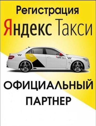 Регистрация яндекс такси низкая комисия %10напишите или позвоните нам