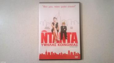 Βιβλία, περιοδικά, CDs, DVDs - Ελλαδα: Νταντά υψηλής κοινωνίας ( the nanny diaries )  dvd σε άριστη κατάσταση