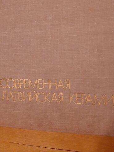 Современная латвийская керамика - каталог1979г