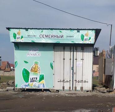 продам продуктовый магазин in Кыргызстан   МАГАЗИНЫ: Продаю или сдаю продуктовый магазин, очень проходимом месте. РядомСЭЗ