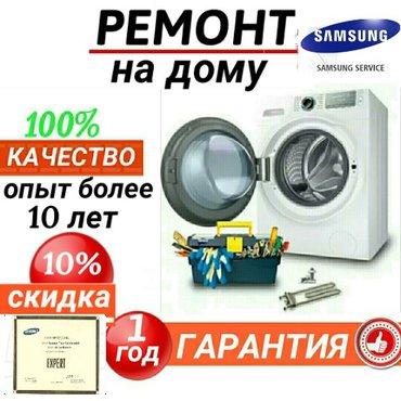 Ремонт стиральных машин в Душанбе  Мастерская оказывает в Душанбе с 20 в Душанбе