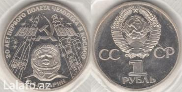 Bakı şəhərində 1 rubl. SSRİ. 1981-ci il. Yuri Qaqarin.