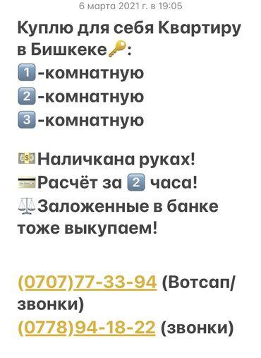 купить часы в бишкеке in Кыргызстан | АВТОЗАПЧАСТИ: Куплю для себя Квартиру в