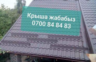 Наши услугиКровельные работы в любой сложности--Монтаж демонтаж крыши