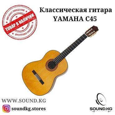 Музыкальные инструменты - Бишкек: Гитара, классическая гитара yamaha c45 - спрашивайте в наших магазинах
