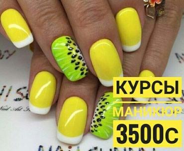 Открыт набор на курсы маникюр с в Бишкек