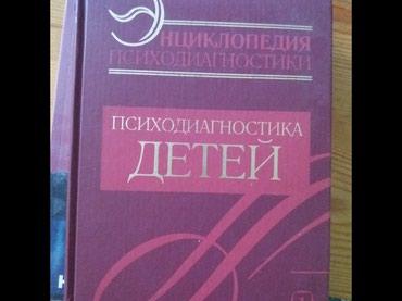 Психология! в Бишкек