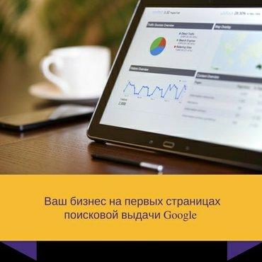 🚩Реклама в поиске Google и Яндекс.🚩 в Бишкек