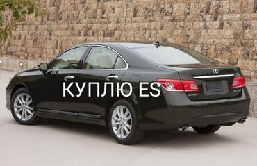 Куплю lexus es 350 es300