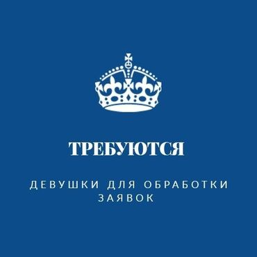 Водитель фуры вакансии - Кыргызстан: Открыта вакансия. Дорогие девушки! В наш магазин требуются сотрудницы