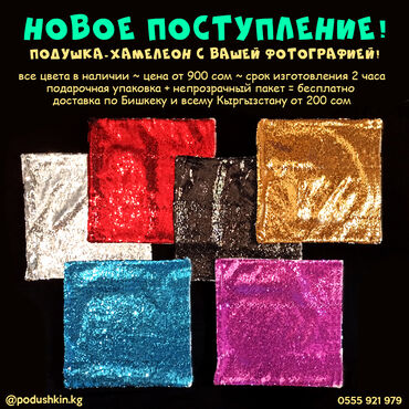"слезы на подушке 3 в Кыргызстан: Удивительная подушка-хамелеон с пайетками от ""Mart Print"" в"