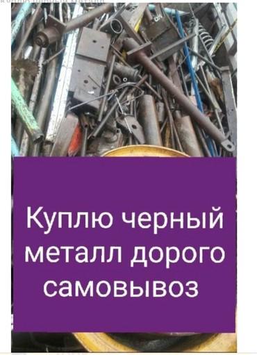 Прием металлолома скупка черного металла дорого самовывоз в Кант
