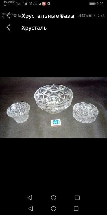Антикварные вазы - Кыргызстан: Хрусталь