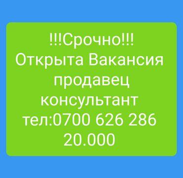 девушка по вызову в бишкеке в Кыргызстан: Требуются девушки парни 18-25л Оптовый отдел . 20.000+%Гр 10:00-18:00