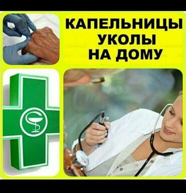 биндеры profi office для дома в Кыргызстан: Врачи | Акушер-гинеколог | Консультация, Внутримышечные уколы, Внутривенные капельницы