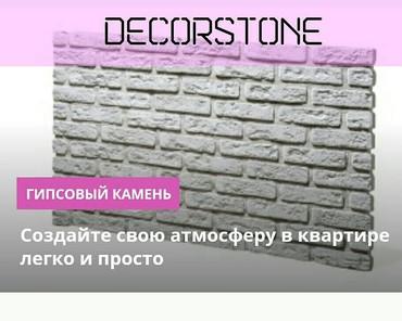 """флорариумы на в Кыргызстан: Гипсовый камень! """"DecoRStone"""" реализует декоративный камень, кирпич"""