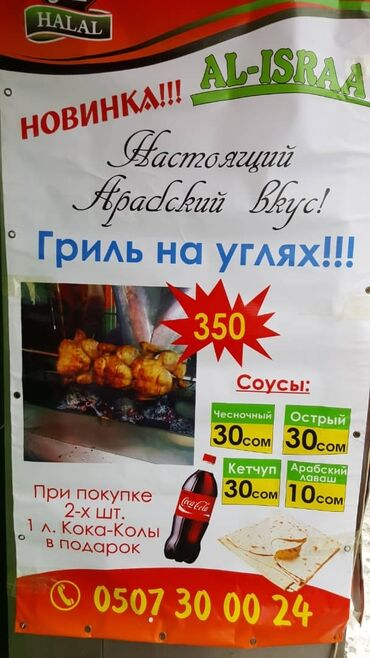 гриль заказ доставка в Кыргызстан: Кольбаева 68(Мкр.Аламедин-1) . Гриль на углях 350 сом.Блюда арабской