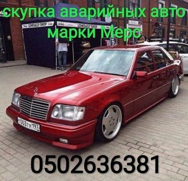 Скупка аварийных авто марки Мерс в Бишкек