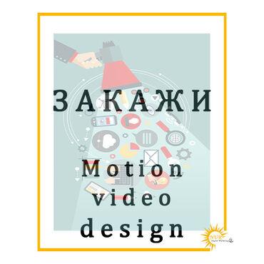 Разработка Моушен Видео Дизайна (Motion Video) для вашего
