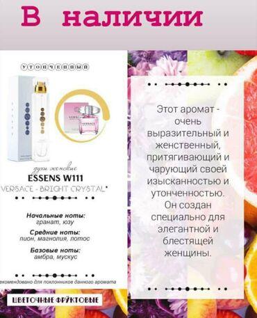 kenzo-духи в Кыргызстан: Брендовые ароматы от Essens. ДУХИ. ДУХИ. ДУХИ