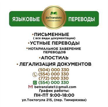 агентства недвижимости бишкек in Кыргызстан | ОСТАЛЬНЫЕ УСЛУГИ: Осуществляем переводы на все языки, апостиль, легализация. Приемлемые