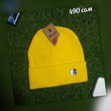 варежки и шапка в Кыргызстан: Отличного качества шапка, осень-зима Бесплатная доставка по