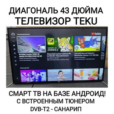 тянь ма телевизор пульт in Кыргызстан   ТЕЛЕВИЗОРЫ: Телевизор Teku 43 дюймов-109,22см.Смарт ТВ На базе Андроид YouTube