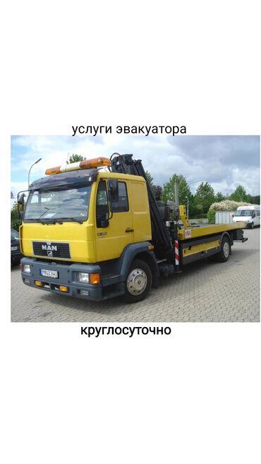 Эвакуатор | С лебедкой, С гидроманипулятором, Со сдвижной платформой, С прямой платформой, С ломаной платформой Бишкек