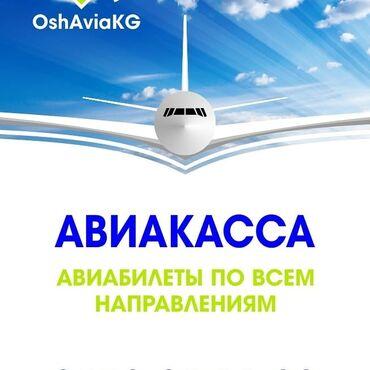 профнастил заборный цена в Кыргызстан: Oshaviakg Авиабилеты самые низкие цены у нас звоните пишите