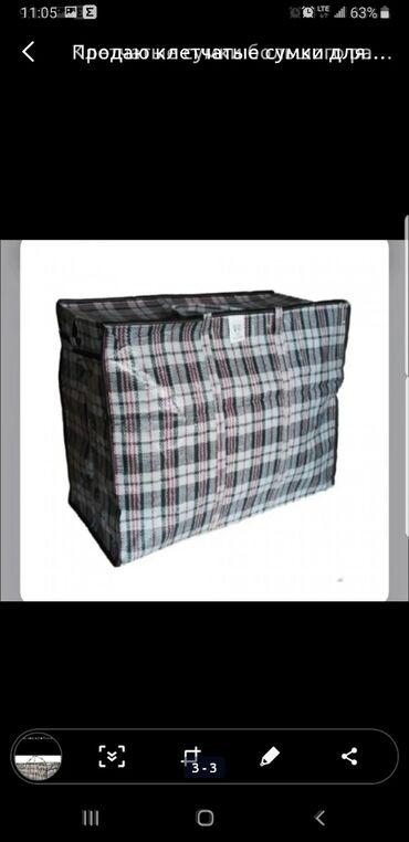 продажа коробок для переезда in Кыргызстан   АВТОЗАПЧАСТИ: Продаю клетчатые сумки для переездановые! размер 90*60см. 200 сом.и