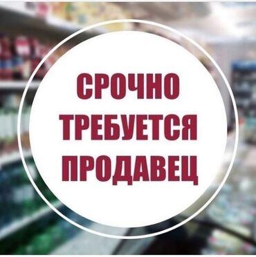 уаз продажа в Кыргызстан: Жумуш балдар кыздарга берилет! Оптовый отделге тез арада 4 бала/Кыз