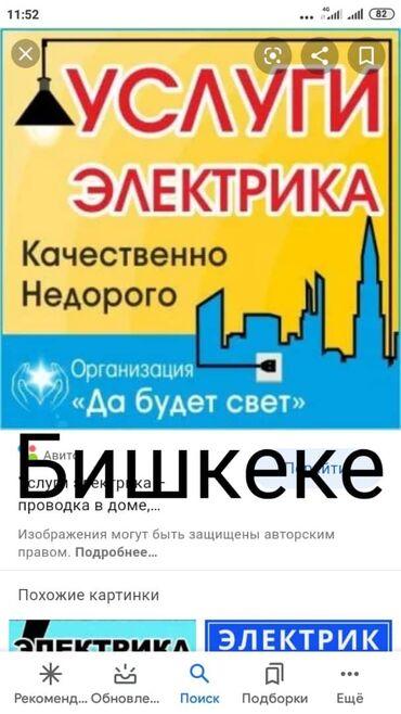 Электрик все виды работ.установкаПрожекторы и улицы освещениеУслуга