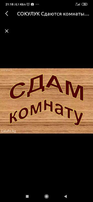шины бур16 в Кыргызстан: Сдается комната со свеми удобствами 3/1 отопление электрическое
