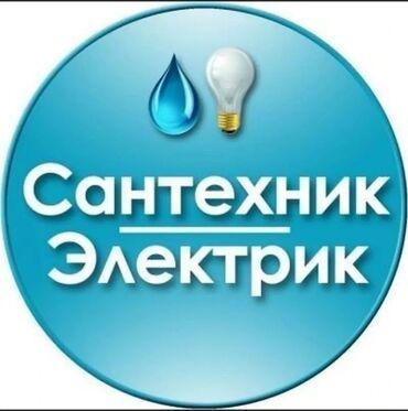 Услуги - Сокулук: Сантехник | Чистка канализации, Чистка водопровода, Чистка септика | Больше 6 лет опыта