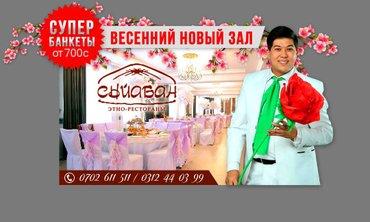 """Банкеты в этно-ресторане """"сыйабан"""" в Бишкек"""
