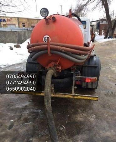откачка септика бишкек in Кыргызстан | АССЕНИЗАТОРЫ: Откачка септик туалет продувка чистка канализации