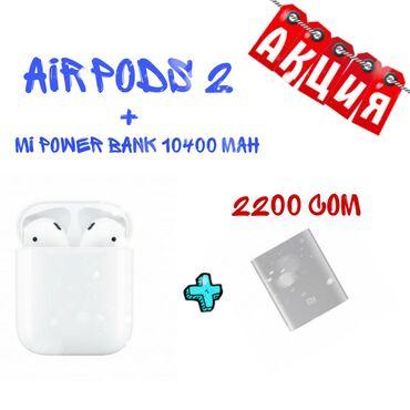 Акция AirPods 2 + Mi Power Bank 10400 mAh Доставка по Бишкеку 150 сом