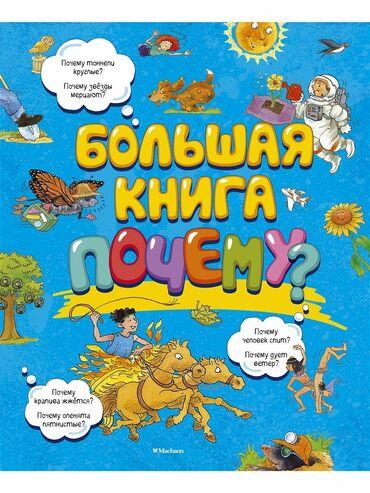 Новая детская энциклопедия 496 страниц