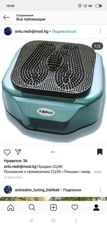 Электроника - Нарын: Тянь ши. срочно продаю